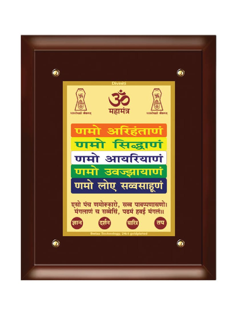 Buy Mdf Wall Hanging Frame Gold Plated Normal Foil Namokar Mantra by ...